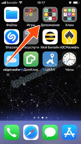 HiddenApps, ascunde cu ușurință aplicațiile de sistem | Știri iPhone